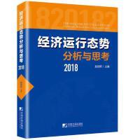 经济运行态势分析与思考(2018)