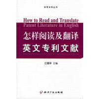 【二手旧书9成新】怎样阅读及翻译英文文献 江镇华 知识产权出版社