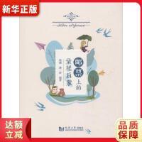 邮票上的童稚启蒙 杨健,郝一舒 9787560861562 『新华书店 品质保障』
