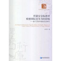质量安全标准对蜂蜜国际竞争力的影响――基于目标市场的实证研究