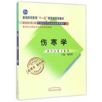 全国中医药行业高等教育经典老课本・伤寒学