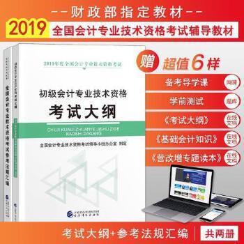 官方2019年全国初级会计专业技术资格考试大纲+参考法规汇编两本