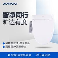 【限时直降】JOMOO 九牧马桶盖加热洁身器智能坐便器盖板Z1D1028