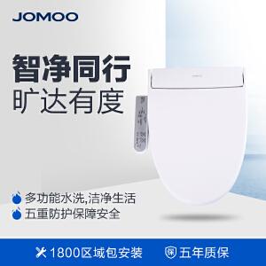 【每满100减50元】JOMOO 九牧马桶盖加热洁身器智能坐便器盖板Z1D1028