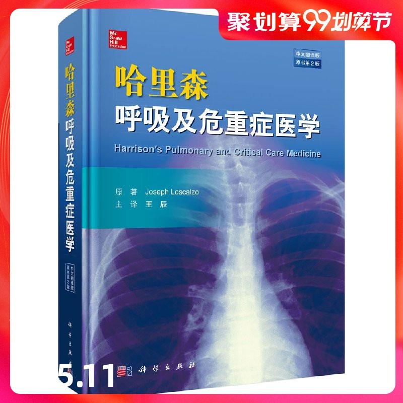 哈里森呼吸及危重症医学 中文翻译版 原书第2版 美 洛斯卡奥 Joseph Loscalzo 主编 科学出版社9787030563262