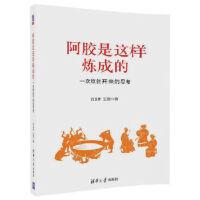 阿胶是这样炼成的――一次继往开来的思考 许玉林、王剑 清华大学出版社 9787302469940