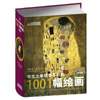有生之年非看不可的1001幅绘画(第2版)(英)法辛9787511715630【新华书店 收藏书籍】