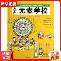 元素�W校,北京科�W技�g出版社9787530467183【新�A��店,正版�F�】