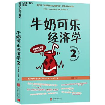 牛奶可乐经济学2(新版)(pdf+txt+epub+azw3+mobi电子书在线阅读下载)