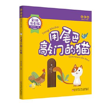 用尾巴敲门的猫 著名儿童文学作家安武林带你走进童话世界,感知童话的力量,获取快乐秘笈