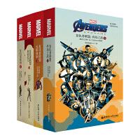 复仇者联盟1-4 漫威英文原版 复联1234礼盒装 电影同名小说(套装共4册,适合初中高中及以上,赠阅读课程-含音频、