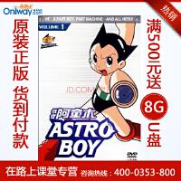 【买就送100元在线学习卡】铁臂阿童木52集完整版1(DVD) 幼儿教育视频 只卖正版