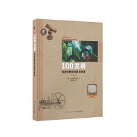 《100发明:改变世界的创新和突破》美国大众科学丛书 10-12岁12岁以上 读库出品