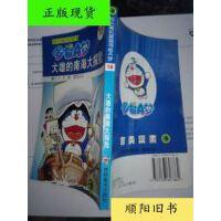 【二手旧书9成新】超长篇机器猫 哆啦A梦 18 /藤子・F・不二雄 吉