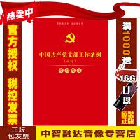 中国共产党支部工作条例(试行)学习笔记本16开简装记事本