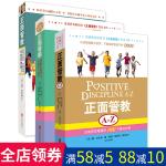 简尼尔森正面管教 全3册 正面管教A-Z 正面管教 3~6岁孩子的正面管教0-3-6-12-15岁家庭教育学幼儿童心理