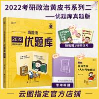 【现货】徐涛2020考研政治通关优题库真题版 知识模块历年真题 时代云图