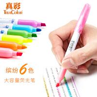 真彩荧光笔标记笔斜头记号笔单头女生用荧光色笔学生用课堂做笔记彩色笔粗划重点套装文具用品创意韩国小清新