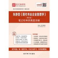 朱静雯《现代书业企业管理学》笔记和考研真题详解-手机版_送网页版(ID:158288)