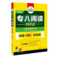 专八阅读 2016 华研外语 《专八阅读》编写组,刘绍龙 世界图书出版公司