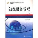 【二手旧书8成新】初级财务管理 任俊杰 9787542935786 立信会计出版社