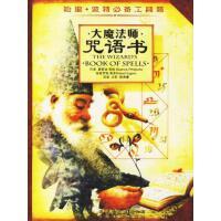 【二手旧书9成新】哈里波特工具箱――大魔法师咒语书 菲柏 ,英本 绘,文轩,陈秀