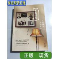 【二手旧书9成新】宋家客厅:从钱锺书到张爱玲 /宋以朗 花城出版社