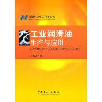 【新书店正版】 工业润滑油生产与应用 王先会 中国石化出版社有限公司 9787511406743
