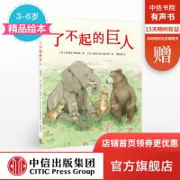 【3-6岁】了不起的巨人 致敬童心系列 茱莉亚唐纳森 著 中信出版社童书 精品绘本 正版书籍