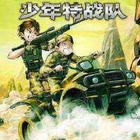 少年特战队2丛林山地战