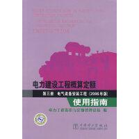 电力建设工程概算定额 第三册 电气设备安装工程(2006年版)使用指南