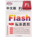 中文版Flash标准教程(配盘)