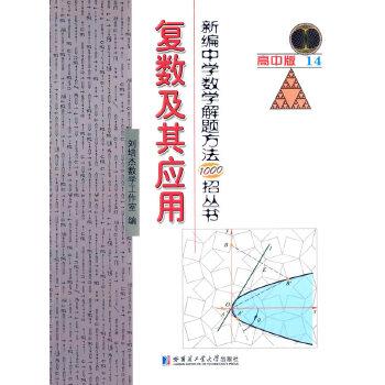 新编中学数学解题方法1000招丛书.复数及其应用