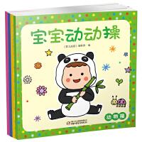 宝宝动动操(全4册)