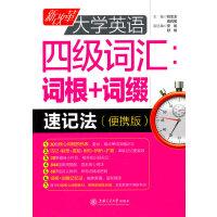 新改革大学英语四级词汇:词根+词缀速记法(便携版)
