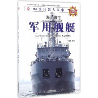 海上霸主:军用舰艇