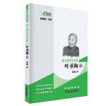 常春藤传记馆:语文教育的先驱――叶圣陶传