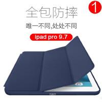 【包邮】iPad Pro10.5寸保护套2017新iPad皮套超薄苹果Pro10.5全包休眠皮套A1822防摔壳9.7寸平板电脑防摔保护壳支架皮套智能休眠