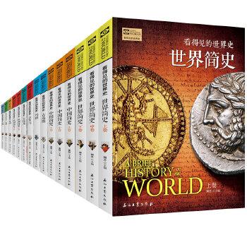 看得见的世界史系列套装全15册 世界简史+中国简史+欧洲简史 英国德国法国古罗马古希腊玛雅 全彩印刷看得见的世界史 古埃及历史书