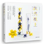 【正版直发】跃然纸上 [日]Mari Ono著,易映景 江西美术出版社 9787548062837