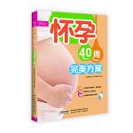 怀孕40周完美方案(超值彩版,权威专家解答孕期常见问题。图解孕期,分月阐述。)芝宝贝书系124