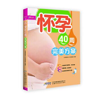 怀孕40周完美方案(pdf+txt+epub+azw3+mobi电子书在线阅读下载)