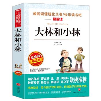 大林和小林/导读版新课标必读丛书课外阅读青少版(无障碍阅读 彩插本) 《大林和小林》是二十世纪中国*秀的民族童话精品之一,奇特的构思,夸张的手法,大胆的想象,曲折的情节,让人爱不释手,很容易被它深深吸引。是继《稻草人》之后,中国现代文学史上第二个现实主义童话里程碑作品