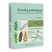 【按需印刷】-鄂尔多斯高原碱湖螺旋藻