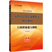 中公教育2020山东省公务员录用考试辅导教材行政职业能力测验