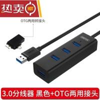 USB分线器笔记本接口扩展电脑ubs数据线转接器插口多功能多头多孔SN1225