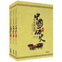 (3册) 你该知道的中国历史  初高中生历史课本辅助书籍 以故事带出考点重点知识点 提高历史成绩