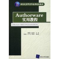 Authorware实用教程(配光盘)(新世纪高职高专实用规划教材)
