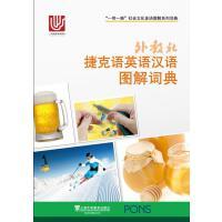 一带一路社会文化多语图解系列词典:外教社捷克语英语汉语图解词典