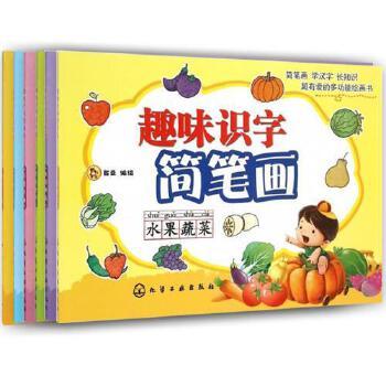 趣味识字简笔画学写汉字知识绘画书水果蔬菜恐龙世界百科动物王国交通